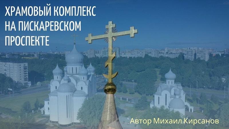 Храмовый комплекс на Пискаревском проспекте (2019 г)