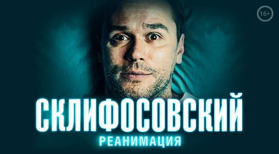 Склифосовский 5 сезон 8 серия