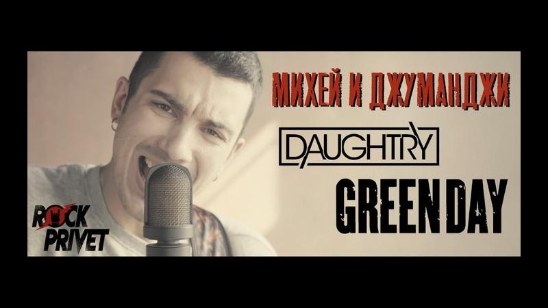 Михей и Джуманджи / Green Day / Daughtry - Туда (Cover by ROCK PRIVET)