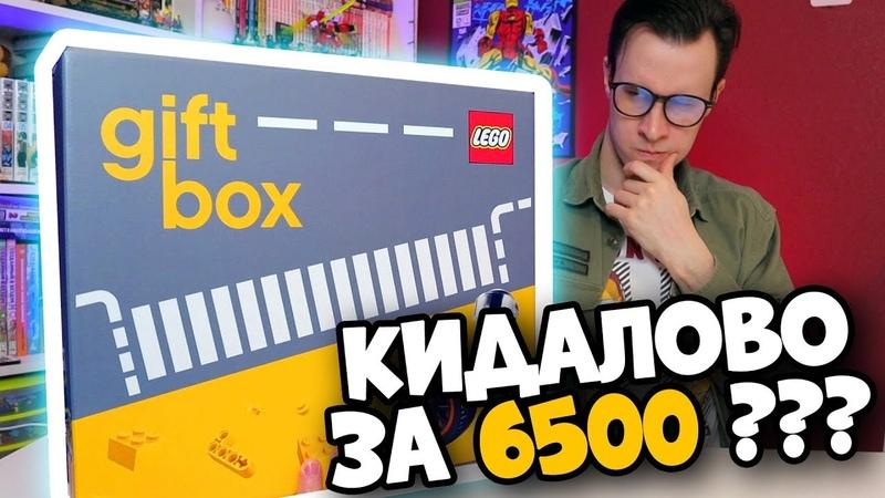 LEGO ГИФТБОКС КИДАЛОВО ИЛИ НЕТ