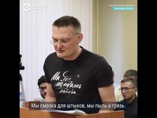 Последнее слово адвоката Михаила Беньяша в путинском судилище