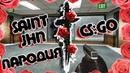 SAINt JHN - Roses ПАРОДИЯ В CS:GO ПЕСНЯ КЛИП ПРО КС ГО Official Music Video 2019 Imanbek Remix