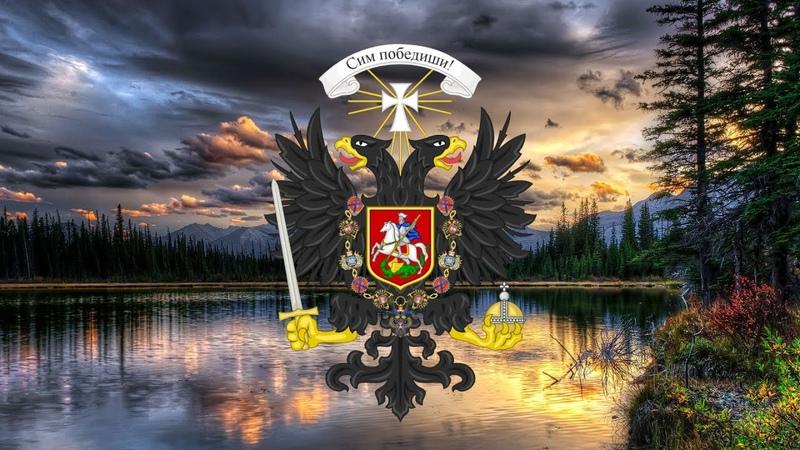 Russian Empire (1912) Farewell of Slavianka (White Army/Kolchak Government, 1917-1922)