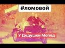 ЛОМОВОЙ А у Дедушки Мопед