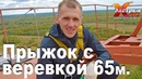 Прыжок с веревкой 65м в Калуге RJ Акимов Виктор