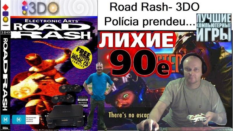 Panasonic 3 do Road Rash Асфальтная Болезнь Лихие 90е Игра детства 90х Вячеслав