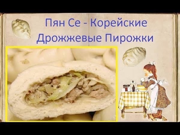 Пян Се Корейские Дрожжевые Пирожки Книга Рецептов Bon Appetit