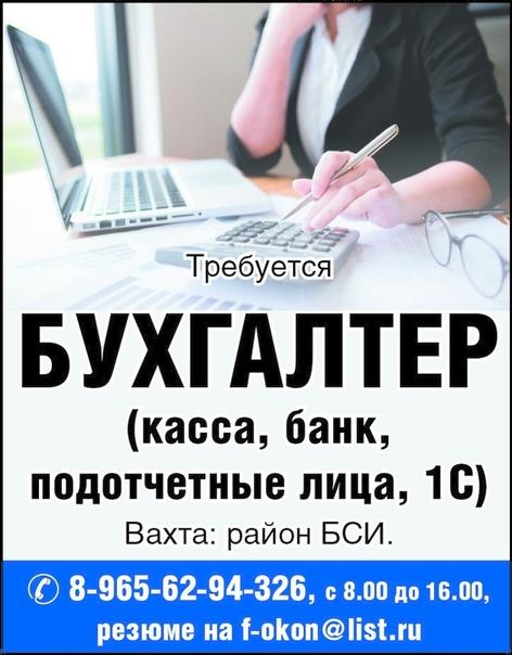 Бухгалтер на кассу вакансии ведение домашней бухгалтерии онлайн бесплатно