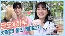 어하루TV 단오x하루 풋풋한 어하루 첫 촬영현장 케미뿜뿜 비주얼뿜뿜 D 5 l 506