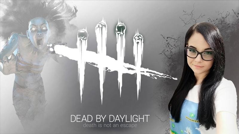 Dead by Daylight / ВЖУУУХ!!И ТЫ В ЛОББИ))