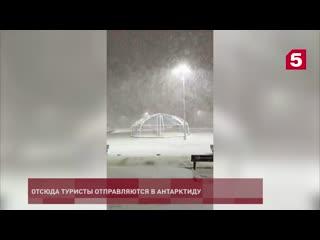 Аргентинский город Ушуая накрыло сильным снегопадом