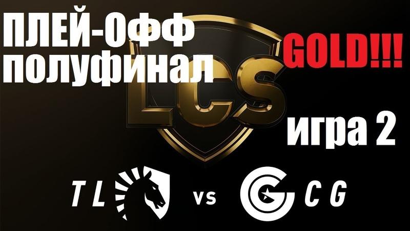 TL vs CG Игра 2 Must See Полуфинал LCS Summer 2019 Плей Офф LCS NA Team Liquid Clutch
