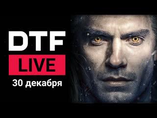 DTF LIVE: Вездесущий Геральт и геймдизайн для кошек