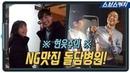[메이킹] 김민재X소주연의 귀염뽀짝 촬영 현장부터 빵빵 터지는 김사부의 NG까지? 《낭만닥터 김사부2 / 스브스캐치》