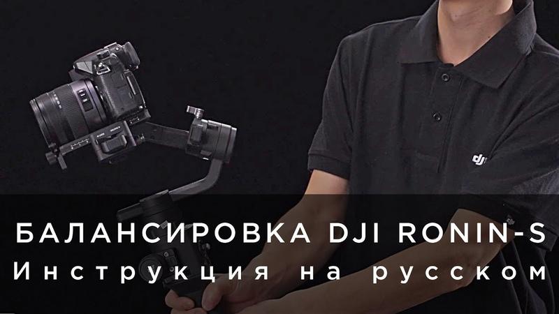 Балансировка DJI Ronin-S на русском (от 4vision.ru)