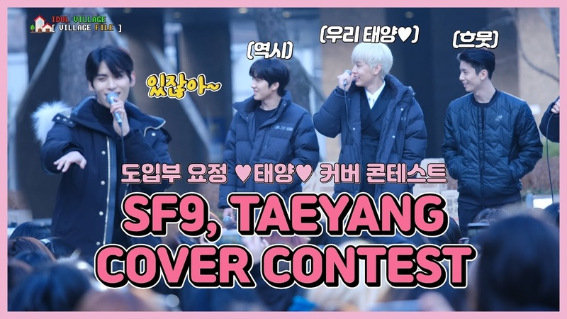 [Eng Sub] SF9, Fairy 'TAEYANG' Cover Contest | 도입부 요정 '태양' 커버 콘테스트 (@ 200111 Mini Fan Meeting 1)