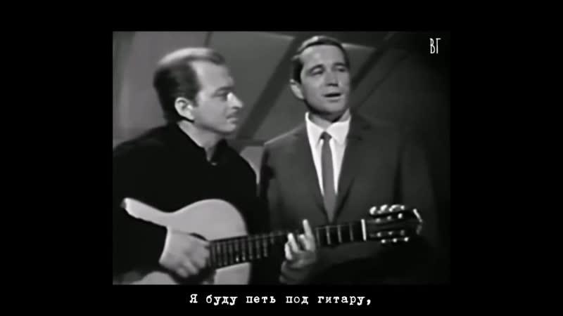 Перри Комо Карнавал на гитаре автор песни Луис Флориану Бонфа́ с русскими субтитрами