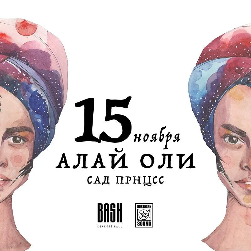 Афиша Казань Alai Oli / 15 ноября / Bash (Казань)