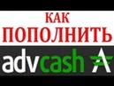 КАК ПОПОЛНИТЬ КОШЕЛЁК в Advanced Cash (Advсash) - СуперКопилка 2018 - Инструкция