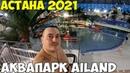 Астана Ailand Аквапарк 2021 океанариум, цены. И на море ехать не надо в Египет