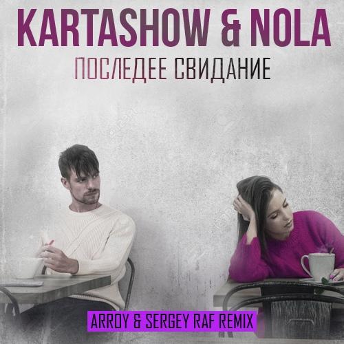 Kartashow & Nola - Последнее свидание (Arroy & Sergey Raf Remix) [2020]