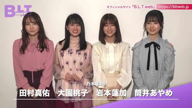 HAPPY NOGI NEW YEAR  SP あけおめ コメント from 乃木坂46② oQ4dqqDjSsQ