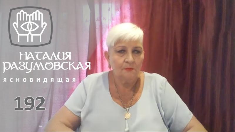 КАК выиграть в лотереюСовет ЭКСТРАСЕНСА Наталии Разумовской.