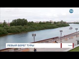 В Тюмени благоустроят левый берег Туры