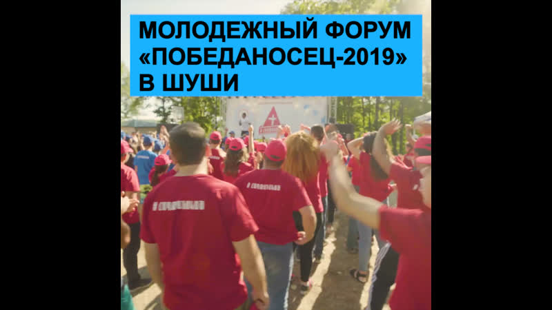 В ШУШИ ПРОШЕЛ ВСЕАРМЯНСКИЙ МОЛОДЕЖНЫЙ ФОРУМ ПОБЕДОНОСЕЦ 2019