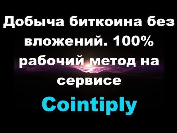 Добыча Биткоина Без Вложений 100% Рабочий Метод На Сервисе Cointiply