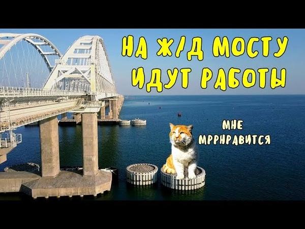 Крымский мост(28.07.2019) Разборка моста продолжается На о.Тузла идёт работа Свежачок