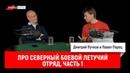 Павел Перец про Северный боевой летучий отряд, часть 1