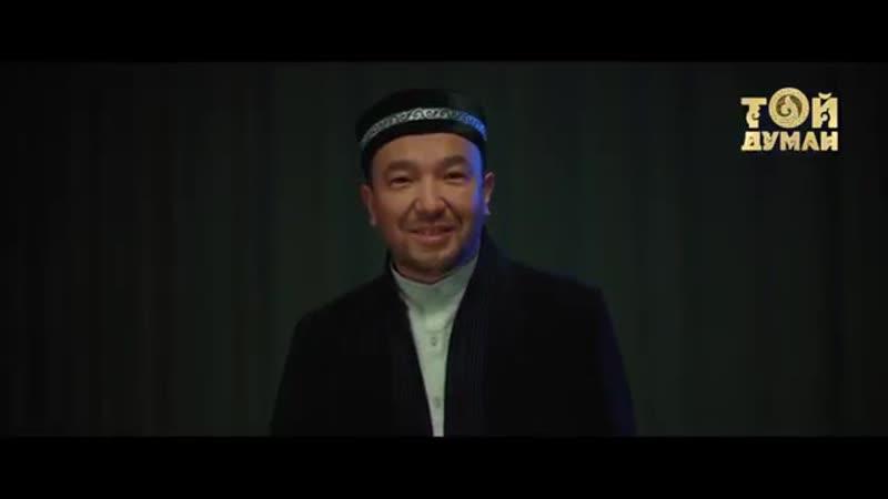 Toregali-toreali-ushkyn-zhamalbek-takija_video_360_klip_kz.mp4