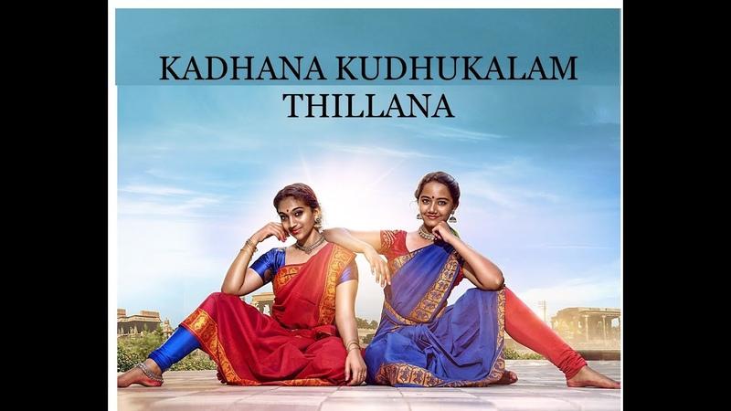Kadhana Kudhukalam thillana Choreographed by Simran Sivakumar