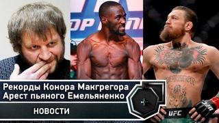 Арест Емельяненко   Рекорды Макгрегора   FightSpace