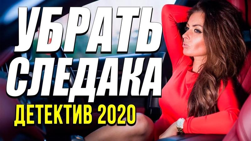 Детективный фильм про бизнес и акул сверху Убрать следака Русские детективы новинки 2020