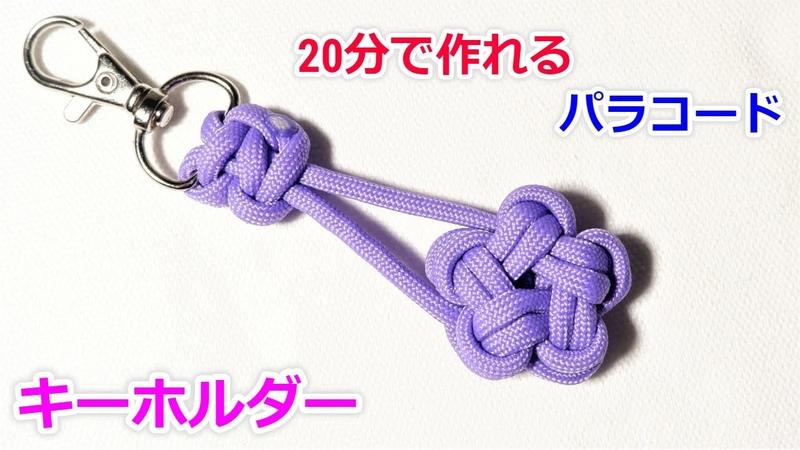 パラコードで星のキーホルダーの編み方!スターノット Paracord Star Knot Keychain