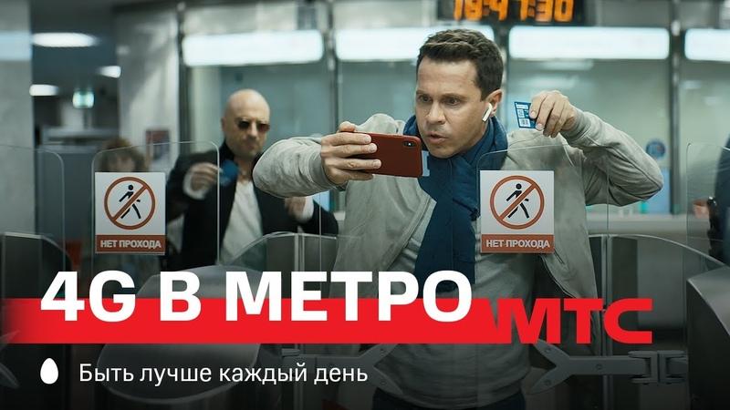 МТС   4G в метро   В метро досмотришь