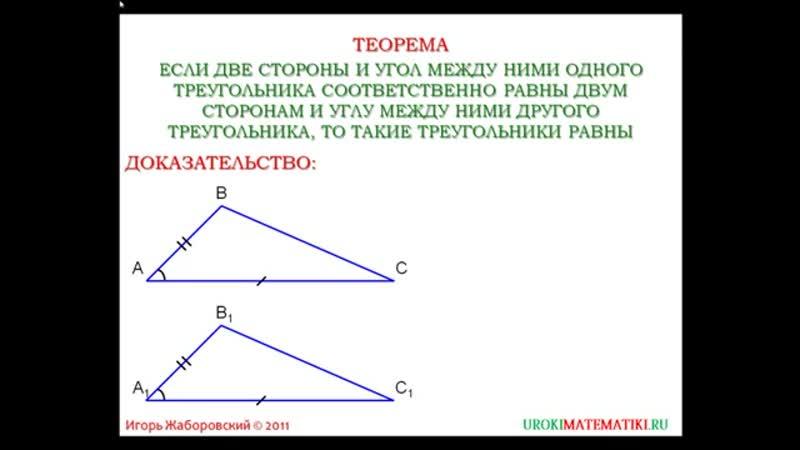 Первый признак равенства треугольников Геометрия 7 9 класс 16 Инфоурок