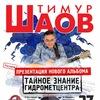 KOHЦEPT ТИМУРА ШАОВА в Bigben 27/03/2020