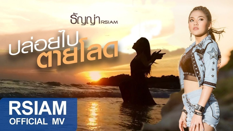 ปล่อยไปตายโลด ธัญญ่า Rsiam [Official MV]