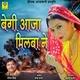 Mangal Singh - Begi Aaja Milba Ne