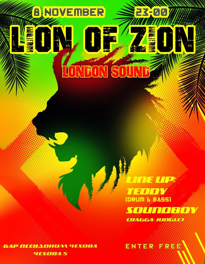 Афиша Иркутск LION OF ZION (LONDON SOUND) 08/11