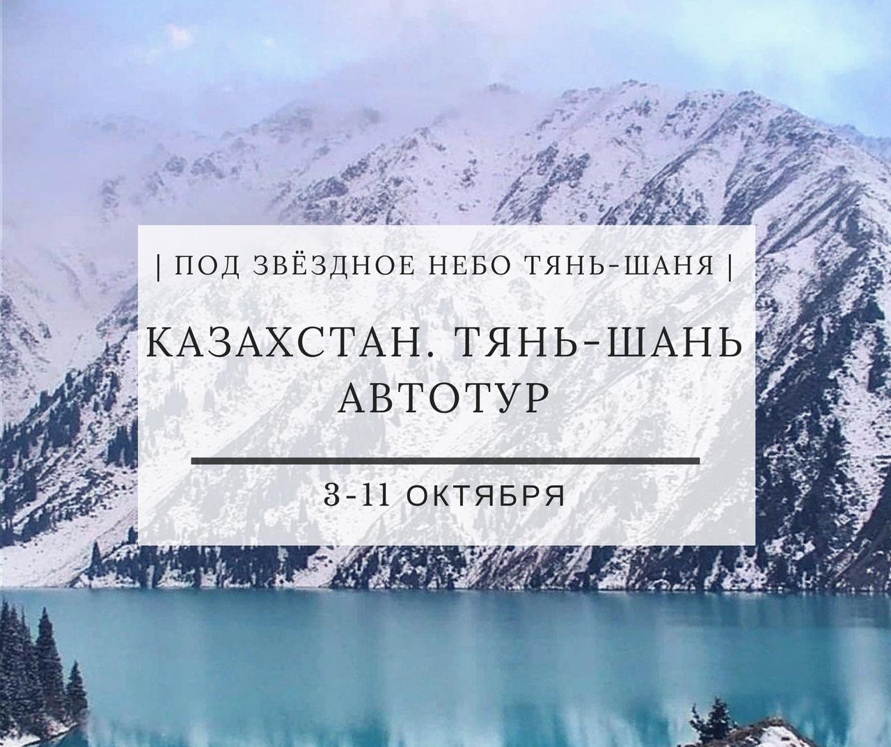 Афиша Тюмень КАЗАХСТАН / ТЯНЬ-ШАНЬ / АВТОТУР / 3-11 ОКТЯБРЯ