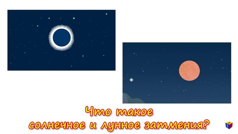 Почемучки Что такое солнечное и лунное затмения Астрономия для детей 5 лет
