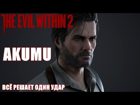 The Evil Within 2🧠AKUMU 4 СЛОЖНОСТЬ АКУМА