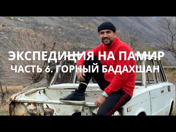 Самые опасные дороги мира Таджикистан Горный Бадахшан ПАМИР 6