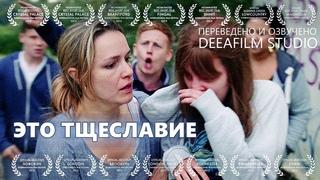 Это тщеславие / This Is Vanity (2013)