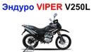 Мотоцикл VIPER V250L 2020 Софт Эндуро - Обзор, Недостатки, Впечатления