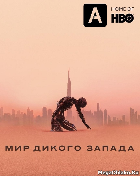 Мир Дикого запада (1-3 сезоны: 1-28 серии из 28) / Westworld / 2016-2020 / ДБ (Кравец) / BDRip + BDRip (720p) + (1080p)